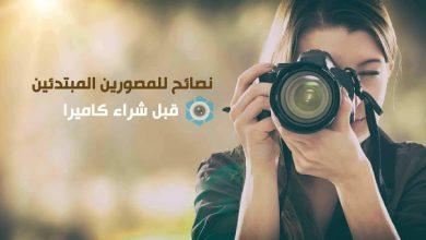 Photo of التصوير الفوتوغرافي للمبتدئين.. نصائح قبل شراء الكاميرا