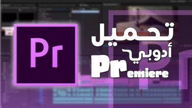Photo of تحميل برنامج ادوبي بريمير Adobe Premiere Pro 2020 لنظام ماك وويندوز