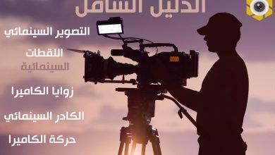 Photo of الدليل الشامل للتصوير السينمائي وصناعة الأفلام .. أنواع اللقطات وزوايا وحركات الكاميرا