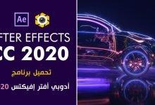 Photo of تنصيب وتفعيل برنامج افتر افيكتس After Effects CC 2020