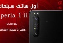 Photo of هاتف سينمائي من سوني Sony Xperia 1 II باتصال 5G وميزات كاميرات ألفا