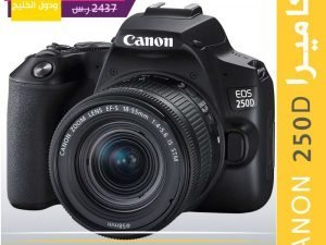 Canon 250d Post Vertical name oFFER